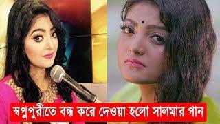 বিবাহ বিচ্ছেদের পরে সালমার গান বন্ধ করে দেওয়া হলো স্বপ্নপূরিতে | Singer Salma | Bangla News Today