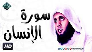 سورة الإنسان كاملة بصوت خاشع ... الشيخ منصور السالمي