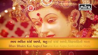 Jai Adhya Shakti - Aarti  Ambe Maa Ni Aarti with Lyrics  Ratansinh Vaghela  Navratri Special 2016