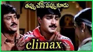 Climax Scene || Tappuchesi Pappukudu Movie || Mohan Babu, Srikanth, Gracy Singh