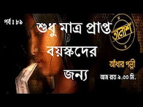 bangla crime news