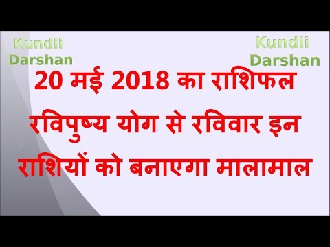 20 May 2018 Rashifal, Aaj Ka Rashifal, आज का राशिफल, आज की भाग्यशाली राशियाँ, 20 मई 2018 राशिफल