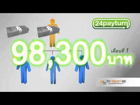 24payturn  งานออนไลน์ รายได้ 98,300 ต่อเดือน