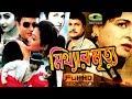 Mitthar Mrittu || Full Movie | HD1080p | ft Riaz | Shabana | Alomgir | Bapparaj | Bangla Movie