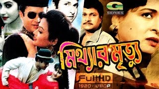 Mitthar Mrittu || Full Movie | HD1080p | ft Riaz | Shabana | Alomgir | Bapparaj | Bangla Movie