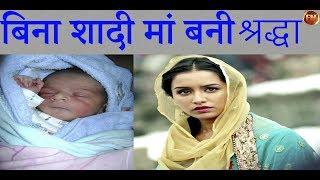Shocking !! बिना शादी के ही मां बन गई श्रद्धा कपूर, शक्ति कपूर भी खुश.. देखिए पूरी खबर...