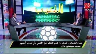 #اللعيب | عماد النحاس: رحيل عبد الله السعيد لم يفرق مع الأهلى وأقبل أن أعمل في أى مكان في الأهلي