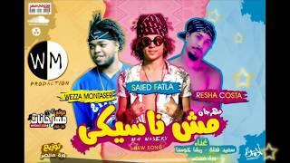 مهرجان  مش ناسيكي  2018 |  غناء سعيد فتله  | وزة منتصر |  ريشه كوستا  | توزيع  وزة منتصر 2018