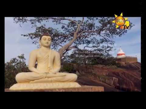 Hiru TV Shraddhabhivandana - Sithulpawwa (Documentary) | 2017-06-08