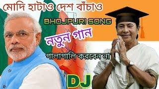 Mamata Banerjee song - T.M.C (VS) B.J.P(মোদি হাটাও দেশ বাঁচাও) || New Bhojpuri Dj Remix song 2018