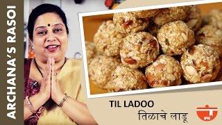 Til Ladoo (तिळाचे लाडू )   Til Ke Ladoo/Sesame Seeds Ladoo By Archana At Home - Sankrant Special
