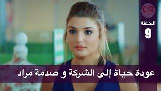 الحب لا يفهم الكلام – الحلقة 9 | عودة حياة إلى الشركة و صدمة مراد