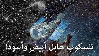 اعرف اكثر | هل ناسا تكذب على العالم؟! - صور الفضاء ابيض واسود!