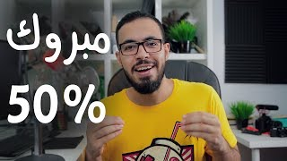 1000 مبروك للي جاب 50%  أو 60% في الثانويه العامه !!