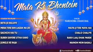 Mata Ki Bhentein By Narendra Chachal I Full Audio Song Juke Box