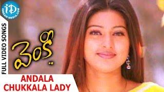 Venky Movie Songs - Andala Chukkala Lady Video Song - Ravi Teja, Sneha || DSP
