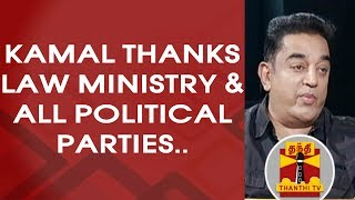 Kamal Haasan thanks Law Ministry and all political parties for One year NEET Exemption
