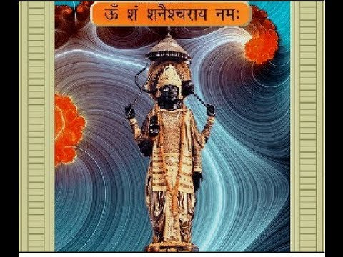Dhun Om Mangalam Shanidev Mangalam [Full Song] - Om Mangalam Shanidev Mangalam