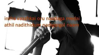 Iraiva lyrics