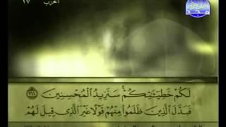 الجزء التاسع (09) من القرآن الكريم بصوت الشيخ علي الحذيفي