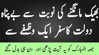 Jumma k Din Ka Wazifa | Har Kaam Asaan Hona | Subah Ka Wazifa | The Urdu Teacher