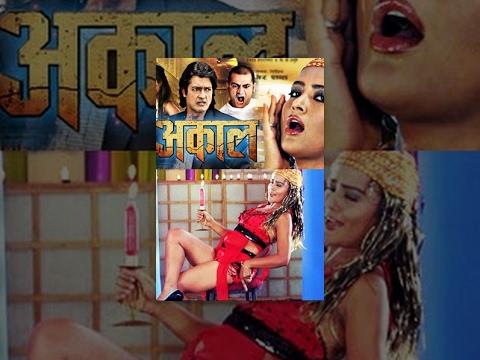 AKAAL 'अकाल ' | Latest Nepali Full Movie 2072 | Ft. Rajesh Hamal, Rekha Thapa, Nir Shah