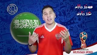 بالدليل القاطع ! أسباب فضيحة المنتخب السعودي في افتتاح كأس العالم !