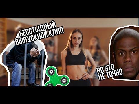 Xxx Mp4 Выпускной клип на грани приличия сш 9 Владивосток 2017 3gp Sex