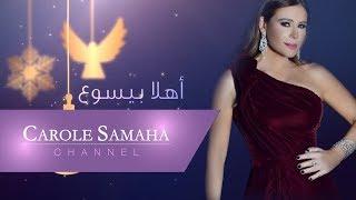 Carole Samaha - Ahla Bi Yassouh / كارول سماحة - اهلا بيسوع