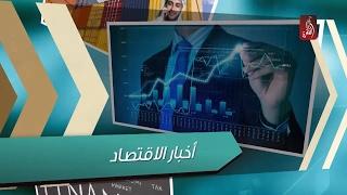 نشرة مساء الامارات الاقتصادية 18-05-2017 - قناة الظفرة