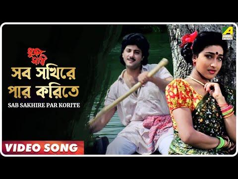 Sab Sakhire Par Korite | Sujan Sakhi | Bengali Movie Song | Abhishek, Rituparna Sengupta