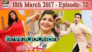 Bewaqoofian Ep 72 - 18th March 2017 - ARY Digital Drama uploaded on 13 day(s) ago 6130 views