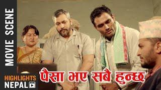 पैसा भए सबै हुन्छ - Nepali Movie SAMBODHAN Scene   Ft. Dayahang Rai, Namrata Shrestha, Binaya Bhatta
