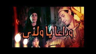فيلم وداعا يا ولدى | Wadaan Ya Walady Movie