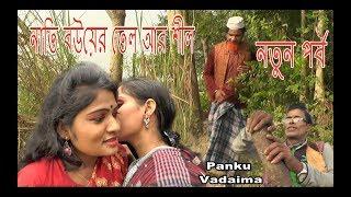 নাতি বউয়ের তেল আর শীল I Nati Bouer Tel R Shil I Panku Vadaima I Koutuk I Bangla Comedy 2018