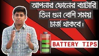 এখন থেকে তিন গুন বেশি চার্জ থাকবে ফোনে । How To Increase Battery Life For Long Time In Bangla