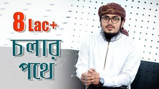 Bangla New Islamic Song । Cholar Pothe । Kalarab Shilpigosthi