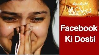 Facebook Ki Dosti - Koi Dekhe Na Dekhe Shabbir To Dekhe Ga 6 December 2016 - Express News