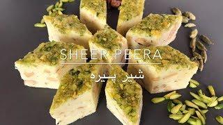 Sheer Peera | شير پيره | By Miss Fariba