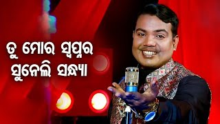 OLD EVERGREEN SONG RAJANIGANDHA BY SRICHARAN MOHANTY