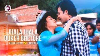 Jhala Jhala Buker Bhetore  | Bangla Movie Song | Shakib Khan | Shahara | জ্বালা জ্বালা বুকের ভেতরে