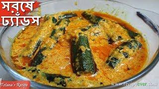 Bengali Shorshe Dharosh Recipe - Bhindi Masala with Mustard Seeds Paste - Bengali Veg Recipes