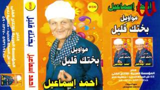 Ahmed Ismail - Mawal Ya Donia Feke El Hana / احمد اسماعيل - موال يا دنيا فيكي الهنا