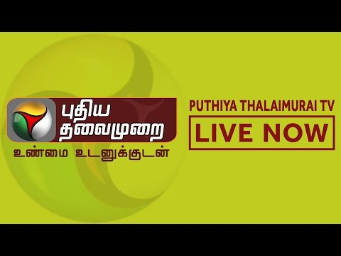 Puthiya Thalaimurai TV LIVE Streaming | நேரலை