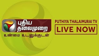 Puthiya Thalaimurai TV LIVE Streaming | நேரலை