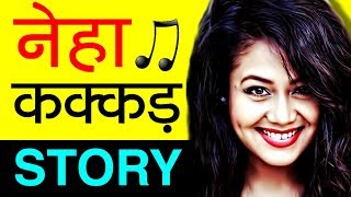 Neha Kakkar 🎤 (नेहा कक्कड़) Biography in Hindi | Success Story | Tony & Sonu Kakkar | Singer | Songs