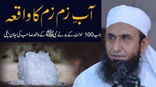 Abe Zam Zam Ka Waqia | Maulana Tariq Jameel Latest Bayan 30 May 2018 | Ramadan Bayan 2018