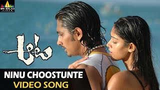 Aata Songs | Ninu Choostunte Video Song | Ileana, Siddharth | Sri Balaji Video