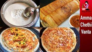 Hotel Dosa Batter//Perfect Masala Dosa Recipe-మసాలా దోశ-Simple Red Chutney For Masala Dosa In Telugu