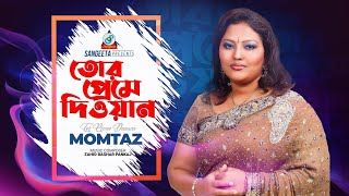 Tor preme Dewana by Momtaz  |  Sangeeta Official song